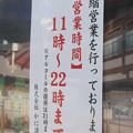 Photos: かに道楽