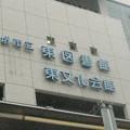 Photos: 東図書館