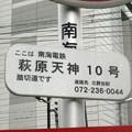 Photos: 萩原天神10号