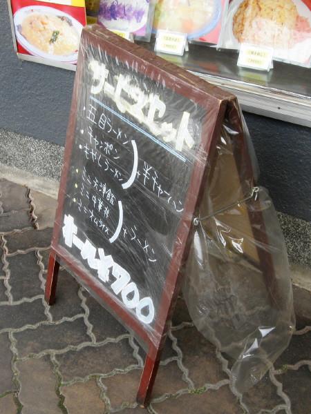 Photos: 700円