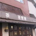 Photos: 店名