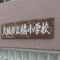 Photos: 正門