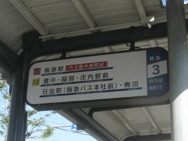 Photos: 箕面