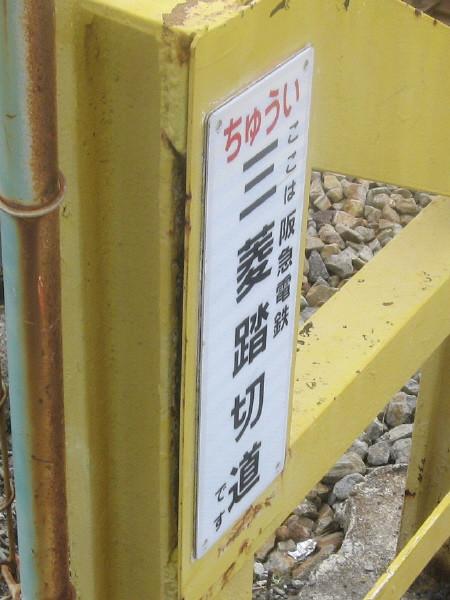 Photos: 三菱踏切