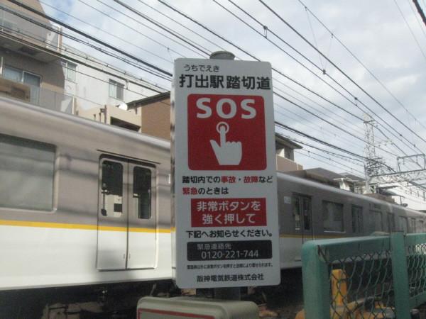 Photos: 打出駅