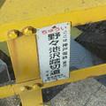 Photos: 野々池沢踏切