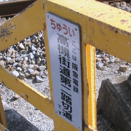 Photos: 高槻街道第二