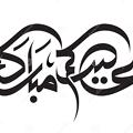 eid mubarak 2020 サウジブログ用