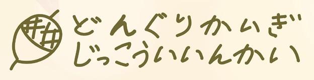 logo_dogrikaigi_20201113_2118