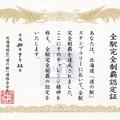 2018全駅完全制覇認定証