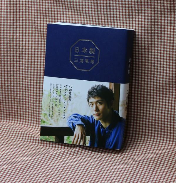 三浦春馬さん著「日本製」、全国書店売り上げ連日1位。