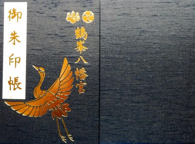 鶴峯八幡宮の御朱印帳