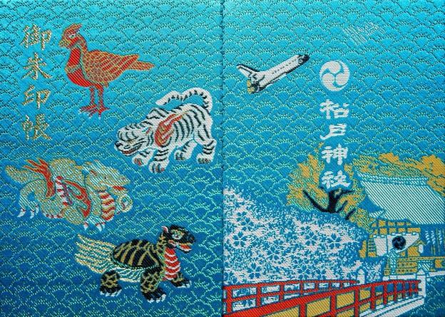 松戸神社の御朱印帳