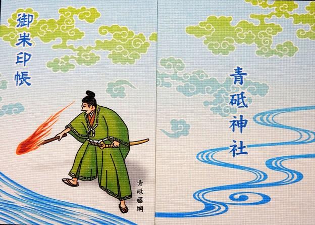 青砥神社の御朱印帳