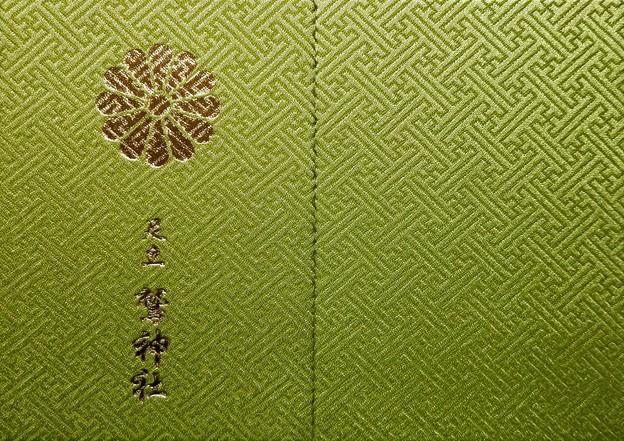 鷲神社の御朱印帳