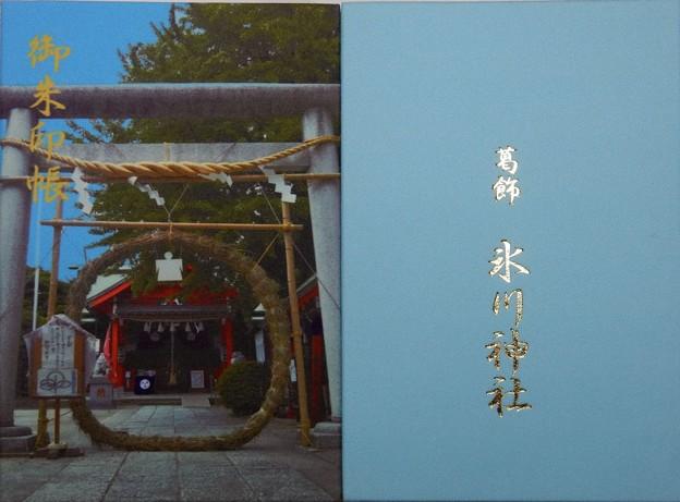 葛飾氷川神社の御朱印帳