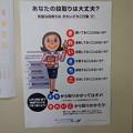 事業所健診で見たポスター (1)