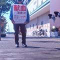 献血協力(アピタ蒲郡前) (5)