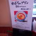 Photos: かぼちゃプリン(小判天) (2)