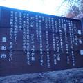 Photos: 小原村にて (6)