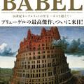 Photos: babel