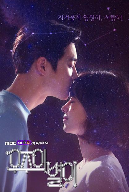 韓国ドラマ 三色のファンタジー~宇宙の星が