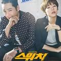韓国ドラマ スイッチ~君と世界を変える