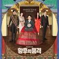 韓国ドラマ 皇后の品格