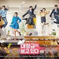 Photos: 韓国ドラマ チャングムが見ている