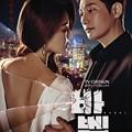 韓国ドラマ バベル