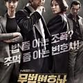 韓国ドラマ  無法弁護士