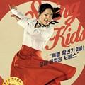 韓国映画 スウィング・キッズ