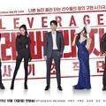 韓国ドラマ レバレッジ