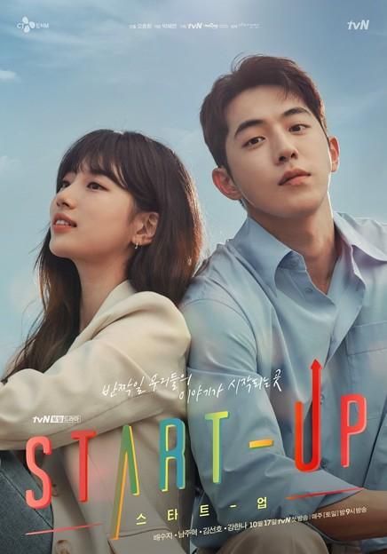 韓国ドラマ START-UP:夢の扉