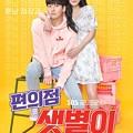 韓国ドラマ コンビニのセッピョル