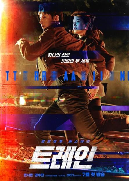 韓国ドラマ トレイン