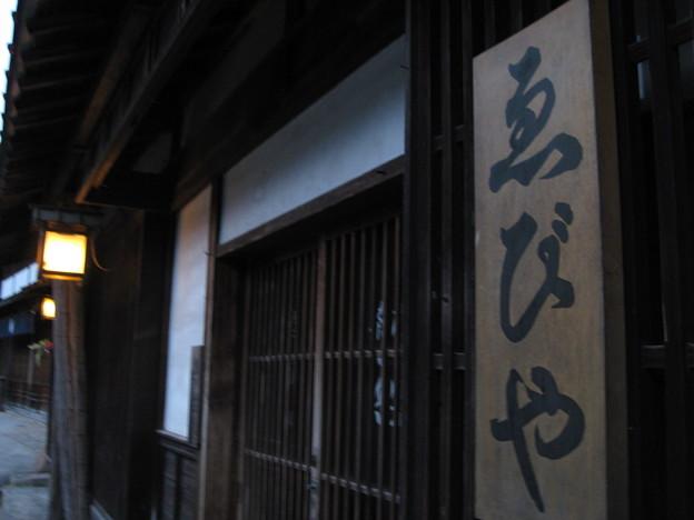 村崎一徳@妻籠宿1522