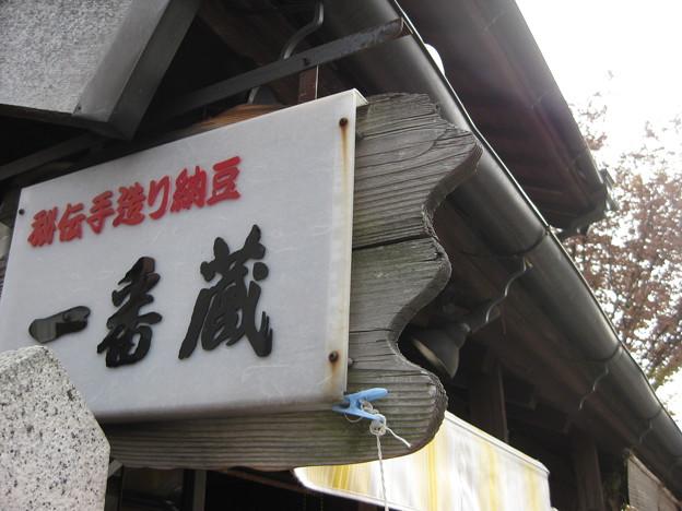 村崎一徳小江戸川越IMG_3344