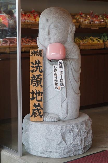 勿来沖縄、洗顔覚醒!Sengan Jizō