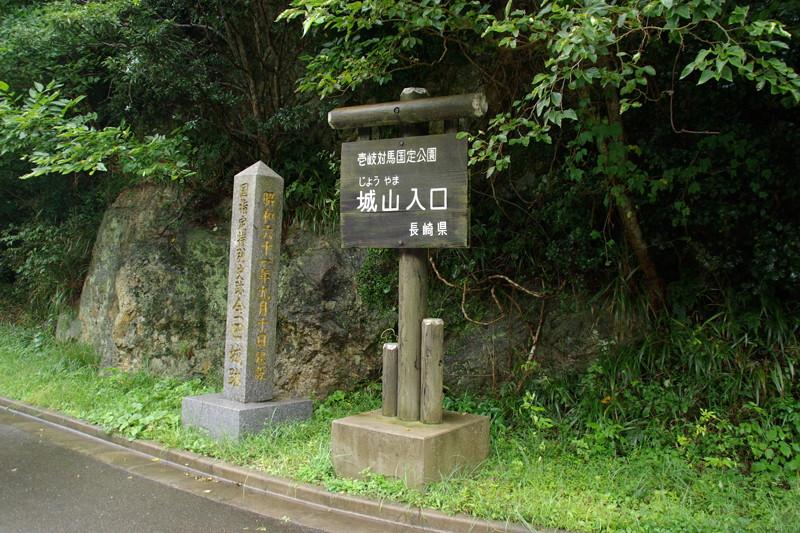 金田城入口