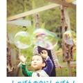 Photos: しゃぼん玉