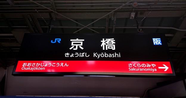 294.京橋駅(大阪府大阪市)