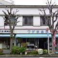 写真: 昭和41年創業 ワダ洋品店 18042018