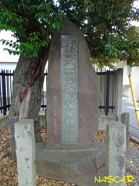 弥生式土器発掘ゆかりの地記念碑 27062019
