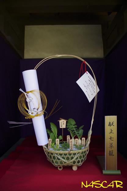 宮中献上 春の七草籠 06012020