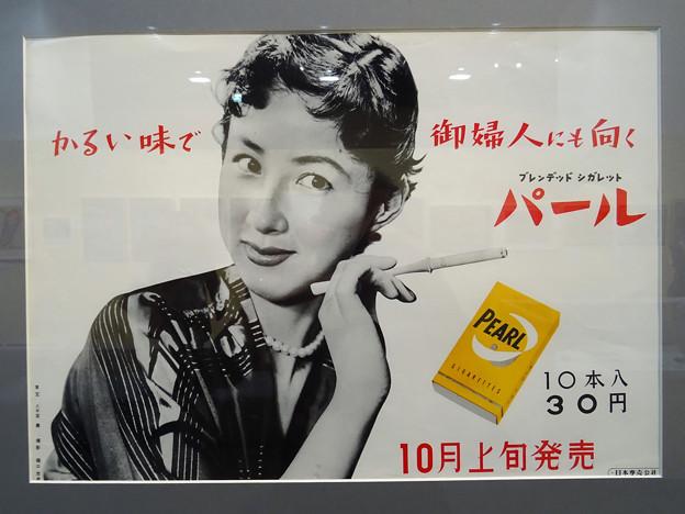 Photos: 「パール」ポスター @「たば塩コレクションに見る ポスター黄金時代」 11022020