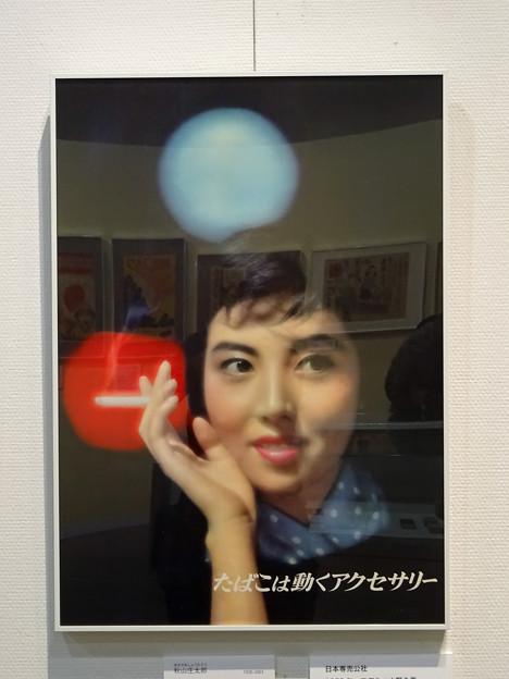 「たばこは動くアクセサリー」@「たば塩コレクションに見る ポスター黄金時代」 11022020