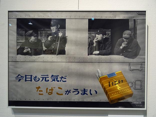 「いこい」ポスター 「今日も元気だ たばこがうまい」@「たば塩コレクションに見る ポスター黄金時代」 11022020