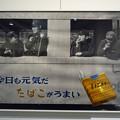 Photos: 「いこい」ポスター 「今日も元気だ たばこがうまい」@「たば塩コレクションに見る ポスター黄金時代」 11022020