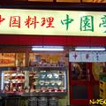Photos: 本日のディナーはこちらで 中園亭 in有楽町 26022020
